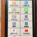 らくらくスマートフォンデビューした母スマホにインストールした無料アプリはコレ